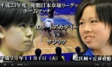 【卓球】 日本リーグ後期2011 天野優VS森田彩音