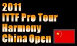 Harmony 中国オープン2011 2011年08月24日~28日 蘇州で開催