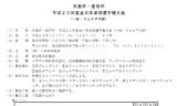 【情報】 平成23年度全日本卓球選手権の要項が公表!