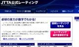 【情報】 JTTA公式レーティングシステム登録スタート!