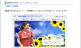 【情報】 福原愛の公式ホームページがリニューアル!