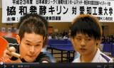 【卓球】 日本リーグ後期2011 田勢邦史VS青木大祐