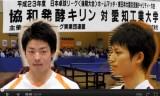 【卓球】 日本リーグ後期2011 横山友一VS北村祐馬
