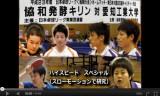 【卓球】 日本リーグ後期2011 ハイスピード撮影☆