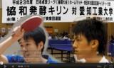 【卓球】 日本リーグ後期2011 木方慎之介VS柴田直人