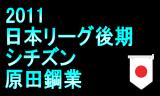 2011日本リーグ後期 シチズンVS原田鋼業 11月9日開催