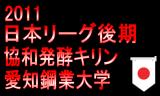 2011日本リーグ後期 協和発酵キリンVS愛知鋼業大学 11月8日開催