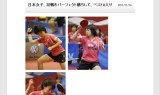 【情報】 日本女子 初戦をパーフェクト勝利!ベスト8