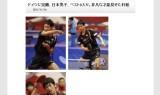 【情報】 ドイツに完勝 日本男子ベスト8☆村松活躍☆