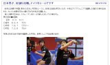 【情報】 日本男子、好調な初戦。ドイツを3-0で下す