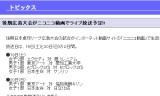 【情報】 後期広島大会がニコニコ動画でライブ放送予定