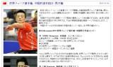 【情報】 世界ジュニア選手権、中国代表を紹介-男子編