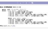 【情報】 NHKBSで11/19~28にワールドカップ2011を放送