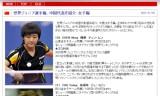 【情報】 世界ジュニア選手権、中国代表を紹介-女子編