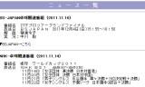 【情報】 BS-JAPAN 12月4日にITTFファイナルを放送予定