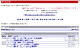 【情報】 卓球王国がオープン大会情報を更新しています