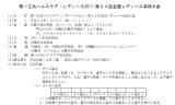 【情報】 第一三共ヘルスケアレディース2011要項発表!