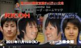 【卓球】 日本リーグ後期2011 桑原/瀬山VS森田/軽部