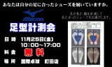 【情報】 国際卓球町田店で足型計測会&全店ポイント3倍