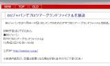 【情報】 BSジャパンでプロツアーグランドファイナルを放送