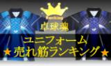 【企画】 卓球魂ユニフォーム売れ筋ランキング特集!