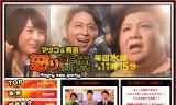 【情報】 11/30放送「マツコ&有吉怒り新党」見よう!
