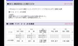 【情報】 日本リーグ入替女子アスモが勝利し1部残留!