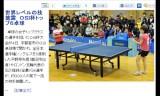 【情報】 世界レベルの技披露 OSI杯トップ6卓球