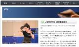 【情報】 12/11J-SPORTS放送JTTLファイナル4男女決勝!