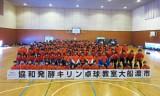 【情報】 協和発酵キリン卓球教室in宮城&岩手で開催