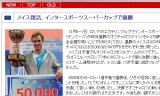 【情報】 メイス復活☆スーパーカップで優勝&388万円!
