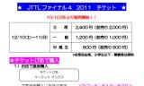 【情報】 2011JTTLファイナル4☆本日から埼玉で開催!