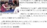 【情報】 石川佳純選手が地元の山口県で卓球教室☆