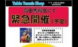 【情報】 12/18に国際卓球で王励勤のサイン会緊急開催