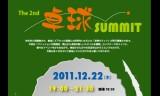 【情報】 12/22に国際卓球で第2回卓球サミット開催☆