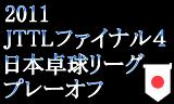 JTTLファイナル4 日本卓球リーグプレーオフ 平成23年12月10日(土)~11日(日) 埼玉県越谷市で開催!