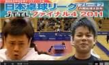 【卓球】 JTTLファイナル4 韓陽 VS 小野竜也