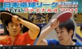 【卓球】 JTTLファイナル4 張一博 VS 木方慎之介