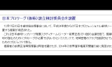 【情報】 日本プロリーグ(仮)設立検討委員会を設置!