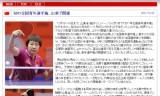 【情報】 中国リポート初の全国青年選手権山東で開催