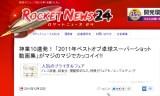 【情報】 2011年ベストオブ卓球スーパーショット動画集がアツい