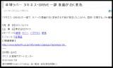 【情報】 卓球ラバー・タキネスDRIVE・一部表面が白く変色