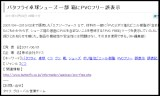 【情報】 バタフライ卓球シューズ一部・箱にPVCフリー誤表示