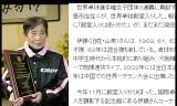 【情報】 伊藤和子さん(76)が世界卓球殿堂入り!