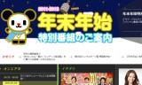 【情報】 1/2福原愛と石川佳純がとんねるずと対決!