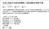 【情報】 高校選抜卓球香川県予選は中島と奈尾がV