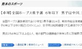 【情報】 全国ホープス熊本県予選は中川と松岡がV