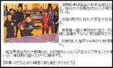【情報】 岩手県洋野町・先輩と熱く小中高生が合宿!