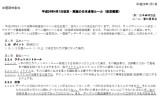 【情報】 平成24年4月1日改定・実施の日本卓球ルール
