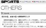 【情報】 最新世界ランキング★石川8位★水谷9位★